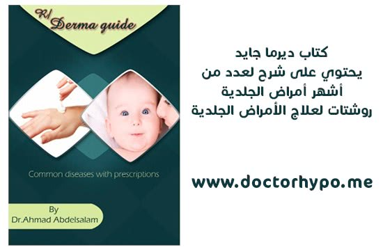 كتاب أشهر أمراض / روشتات جلدية pdf