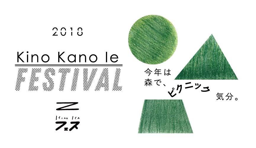 Kino Kano Ie FESTIVAL 今年は森でピクニック気分。