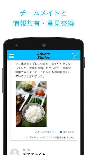 Athlete Stories 1.5.2 Windows u7528 2