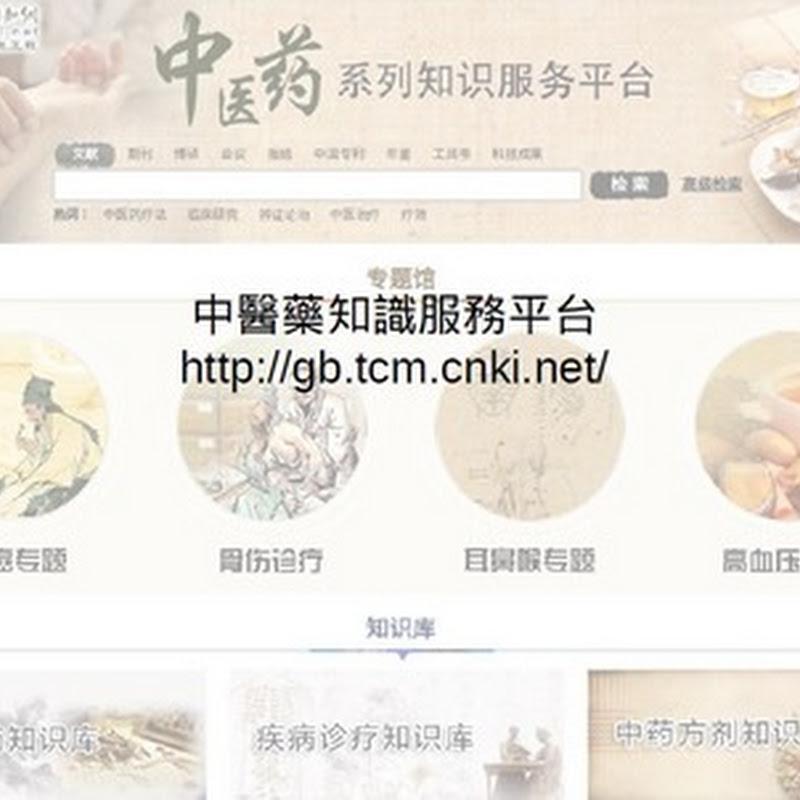 中醫藥系列知識庫服務平台開放試用