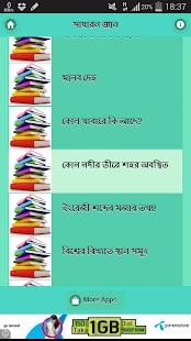 সাধারন জ্ঞান-general knowledge - náhled