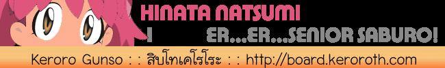 เคโร้!!!!! Natsumi%2525201