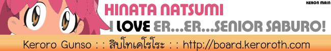 [Picture] [Keron Soldier Project] แจกลายเซ็นสำหรับบอร์ดเคโรโระ ฟรี! - Page 2 Natsumi%2525201