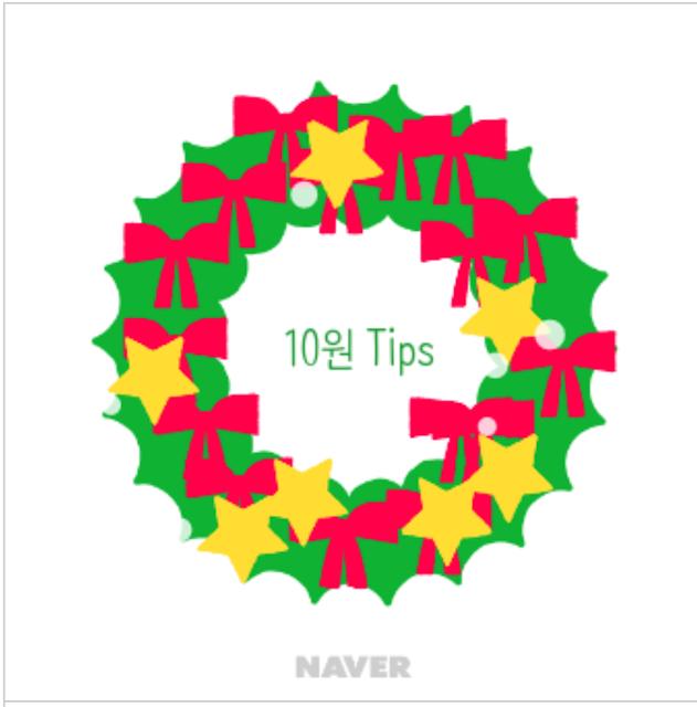 naver christmas card maker