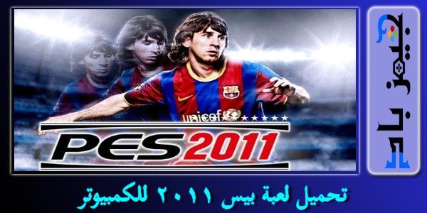 تحميل لعبة بيس 2011 للكمبيوتر