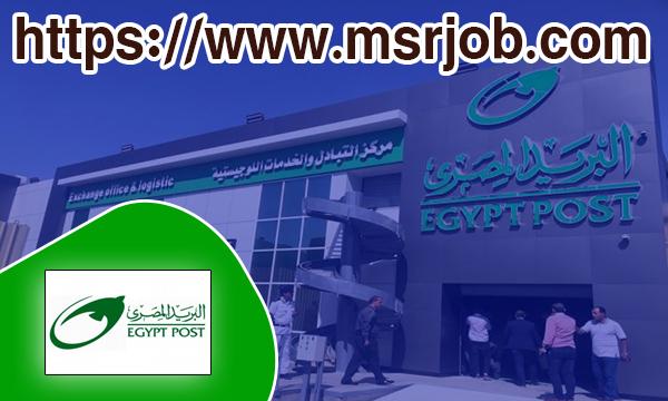 مسابقة تعيينات هيئة البريد المصري - الشروط والاوراق المطلوبة 2021