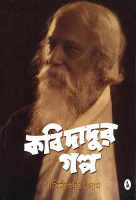 কবিদাদুর গল্প - যামিনীকান্ত সোম