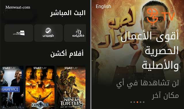 البث المباشر في تطبيق جوي tv