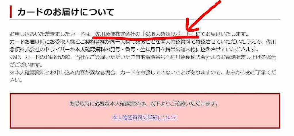 楽天カードは「佐川急便」から送られてくることが多い