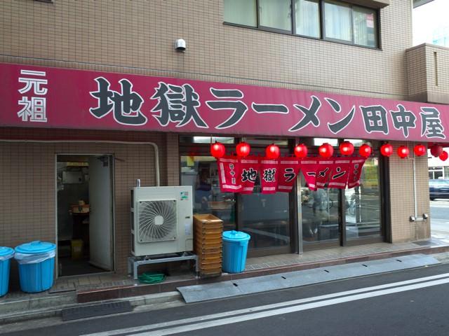 元祖地獄ラーメン田中屋と書かれたお店の看板