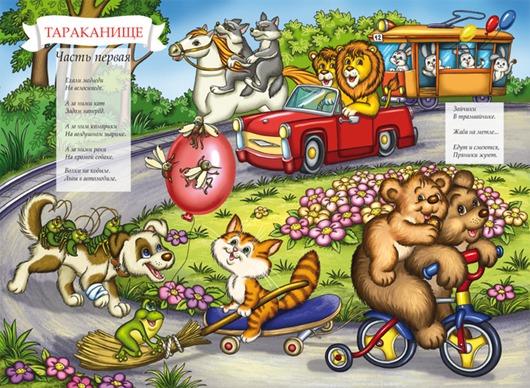 Ехали медведи на велосипеде...