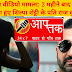 Aaptak.net:अश्लील वीडियो मामला: 2 महीने बाद जेल से रिहा हुए शिल्पा शेट्टी के पति राज कुंद्रा!!