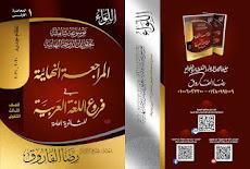 المحاضرة الاولى برنامج المراجعة النهائية لرضا الفاروق فى اللغة العربية ثانوية عامة 2021