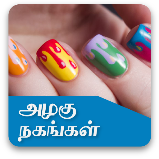 Nail Designs and Ideas 遊戲 App LOGO-硬是要APP