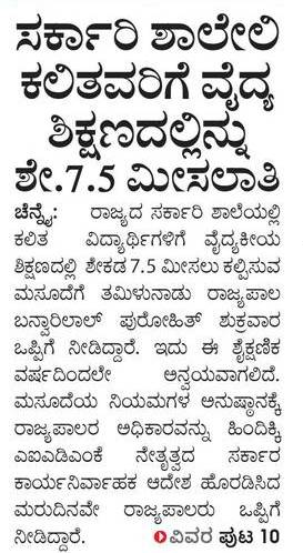 31-10-2020 Saturday educational information and others news and today news paper,s