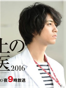 Saijou No Meii SP (2016)