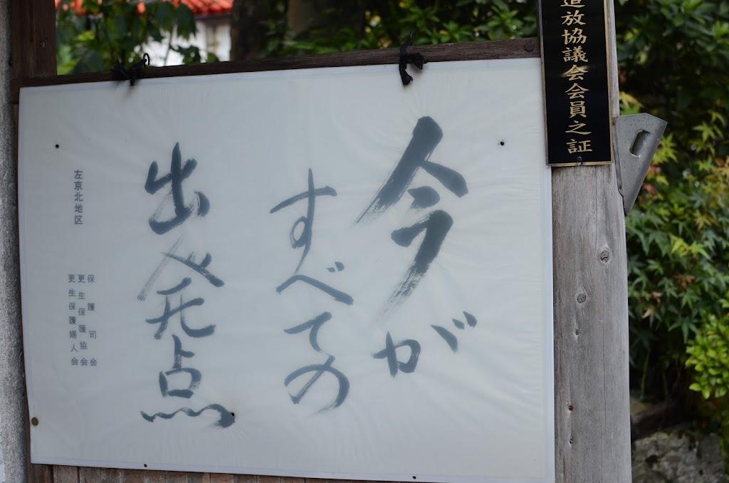 今がすべての出発点」京都は貴船...