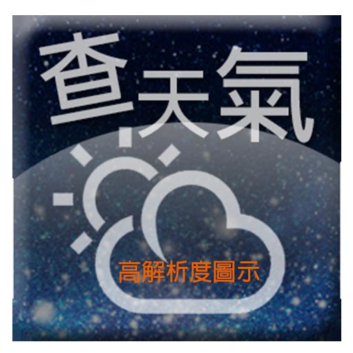 天氣資訊 氣象 The Weather 天氣 App LOGO-APP試玩