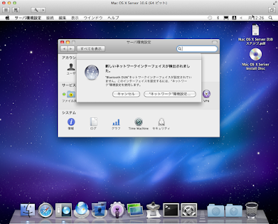 Snow Leopard Server起動