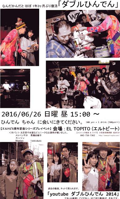 [Double Hinden] 2016/06/26 Sun 「ダブルひんでん」、やります !! (なんだかんだと ほぼ 1年3ヶ月ぶり復活)