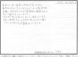 ビーパックスへのクチコミ/お客様の声:ドリーム 様(京都市山科区)/ホンダ NBOX+