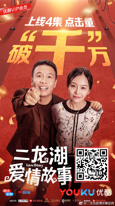 Love Story China Movie