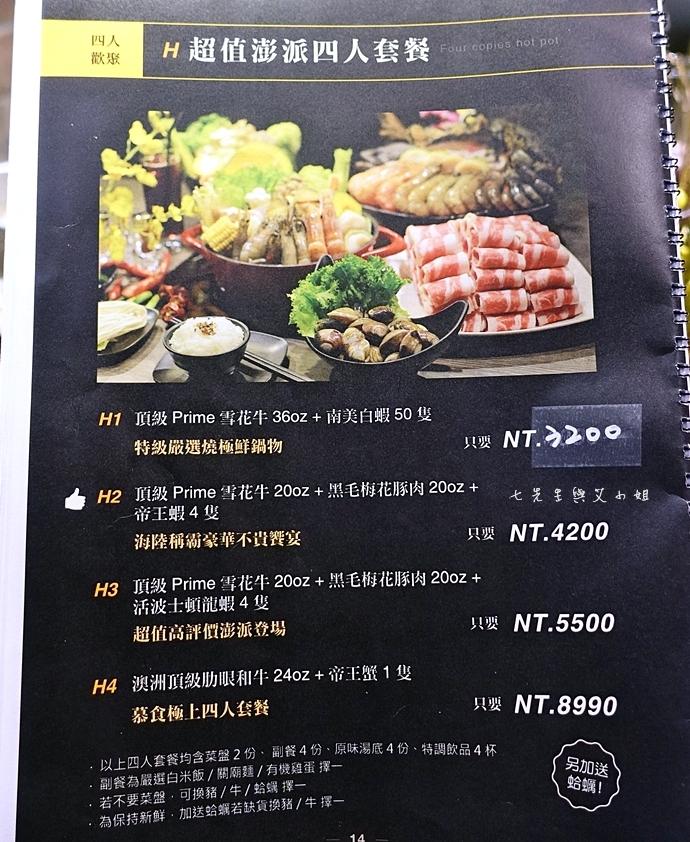 25 慕食極品和牛活海鮮平價鍋物