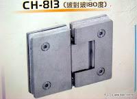 裝潢五金 品名:CH813-玻對玻回歸鉸鍊 規格:180度 /雙向 厚度:8~12MM 承重:45KG 材質:白鐵 玖品五金