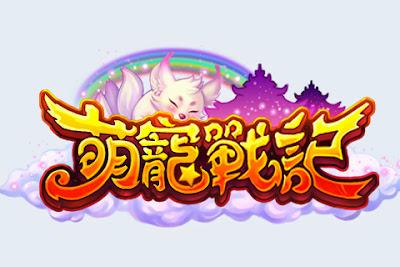 《萌寵戰記》是一款以Q版動漫風所打造出仙俠世界並及副本戰鬥,仙寵養成為核心玩法的2D即時戰鬥ARPG手機網遊。