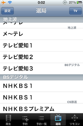 BCTRemote選局画面