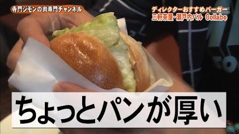 寺門ジモンの肉専門チャンネル #35 瀬戸内バル Collabo-30861.jpg