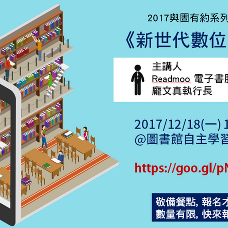 12/18(一) 《新世代數位閱讀》