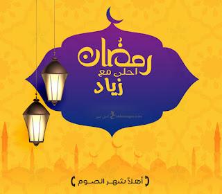 رمضان احلى مع زياد