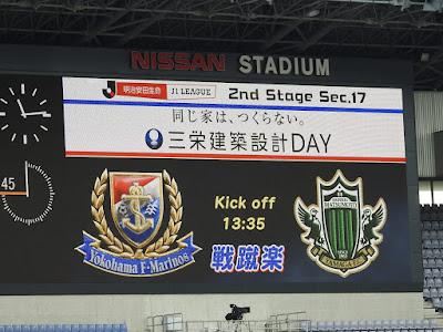 横浜F・マリノスvs松本山雅FC