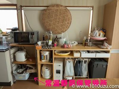 キッチンの常温野菜保管場所