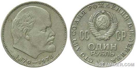 Jubilejnye_monety_sssr_1970