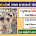 Gujarat Police Bharti] 7610 Total Vacancies Sanctioned in Gujarat Police Department