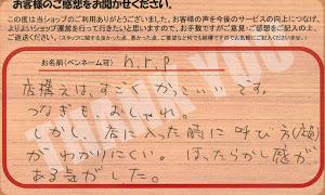 ビーパックスへのクチコミ/お客様の声:h,r,p 様(京都市西京区)/トヨタ ヴェルファイア