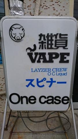 DSC 4025 thumb%255B3%255D - 【リキッド】大人気Layzer Crewリキッド「Queen Bee(クイーンビー)」に清涼感を弱めた「Queen Bee Light(ライト)」がラインナップ!&とある日のOne CaseでDIY看板を見る【弱清涼剤/VAPE/電子タバコ/One Case】