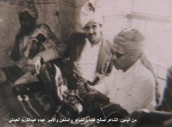 الشاعران صالح فقيه وصديق عمره الأمير عبده ع الكريم