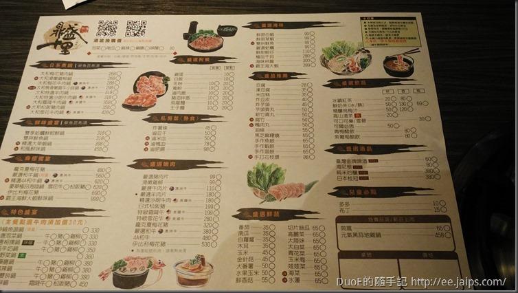 鼎盛十里鍋物-菜單