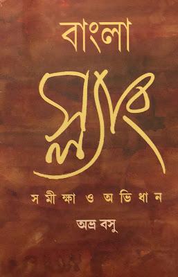 বাংলা স্ল্যাং সমীক্ষা ও অভিধান - অভ্র বসু।
