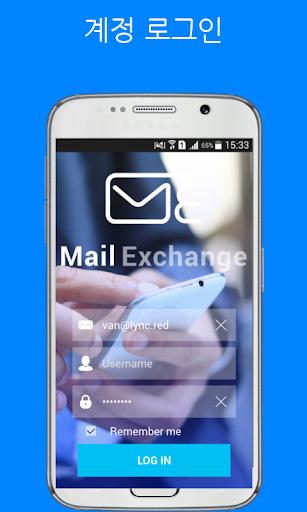 Exchange 메일 이메일 받은 편지함