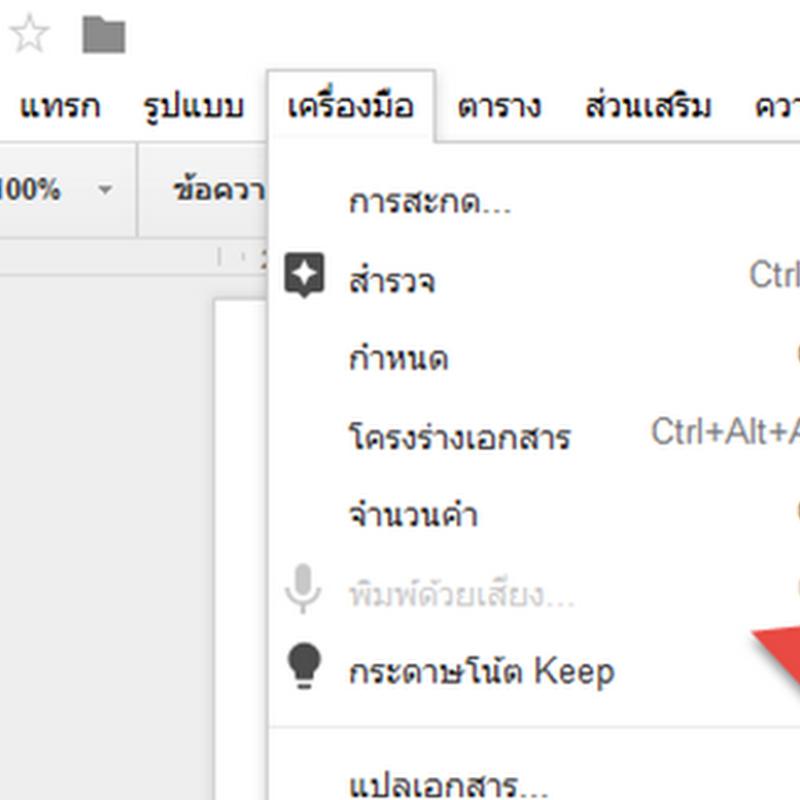 แถบพิมพ์ด้วยเสียงใน Google Docs ใช้ไม่ได้เป็นสีเทา