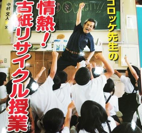 コロッケ 先生 の 情熱 古紙 リサイクル 授業