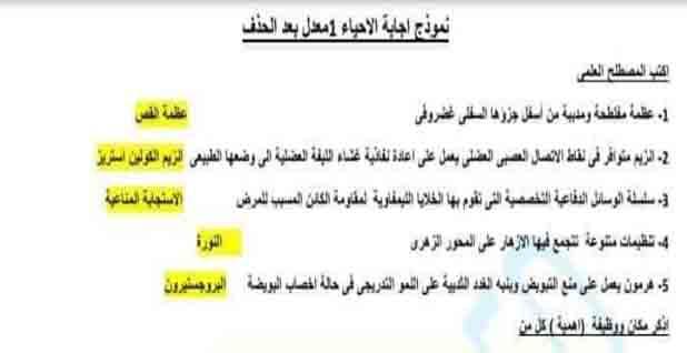 افضل إجابات بوكليت الوزارة الأول لمادة الاحياء للصف الثالث الثانوي 2021 للأستاذ حمدي احمد