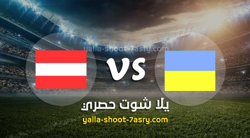مباراة اوكرانيا والنمسا