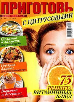 Читать онлайн журнал<br>Приготовь. Спецвыпуск №1 2016<br>или скачать журнал бесплатно