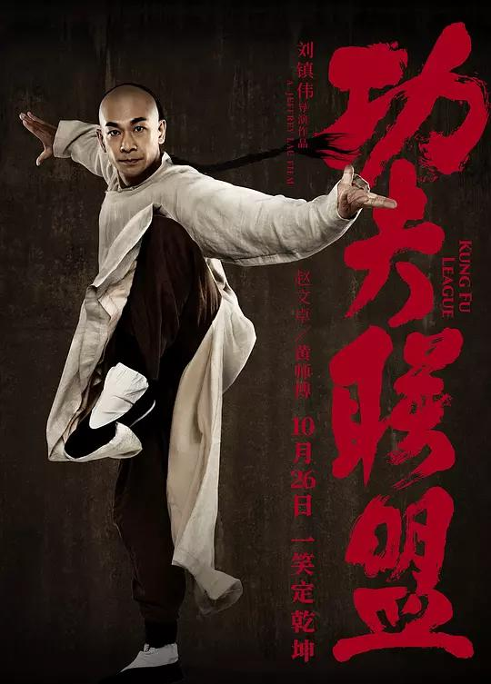 Kung Fu League China Movie