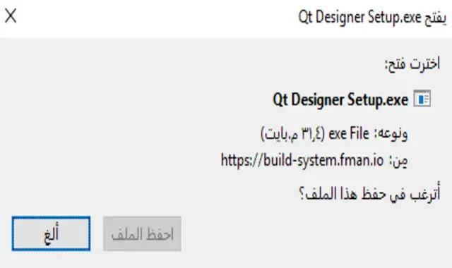 حفظ ملف qt designer في المسار